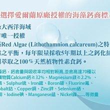 【優立康國民健康保健生活館】Aquamin植物性純素海藻鈣片(口嚼錠)-大人小孩都適合,維持骨骼與牙齒的正常發育及健康