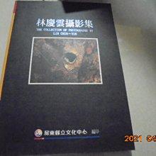 林慶雲攝影集--屏東縣立文化中心*共1本*牛哥哥二手書苑