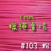 【幸福瓢蟲手作雜貨】#3粉色~1mm韓國蠟繩/蠟線/手鍊/項鍊/手作材料~