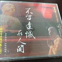 110520 佛教音樂] 不留遺憾在人間  地皎法師主講  (未拆封)