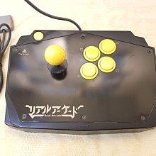 PS,PS1 日本HORI大型電動遊戲搖桿,二手良品,重量紮實,金屬感十足,手感觸控良好,SONY PS適用