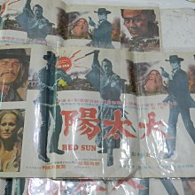 早期電影海報【大太陽】三船敏郎.查理是布朗遜.亞蘭德倫主演共有四張海報一起賣53x26