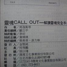【愛悅二手書坊 22-39】靈魂CALL OUT—解讀靈魂完全手冊        周逸衡等著      商周文化