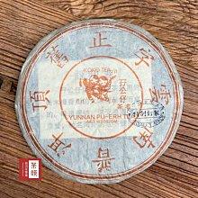 【茶韻】1999年孖公仔頂舊普洱茶 特別訂製版 熟茶 357克 無農藥殘留 實體店面