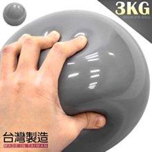 台灣製造有氧3KG軟式沙球呆球不彈跳球舉重力球重量藥球瑜珈球韻律球健身球訓練球壓力球P260-0213⊙偷拍網⊙