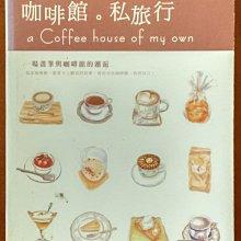 【探索書店320】繁體版 一個人的咖啡館 私旅行 侯育希 四塊玉 有泛黃及黃斑 181102R
