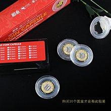 有一間店~2021牛年生肖紀念幣收藏盒10元硬幣保護盒錢幣收納盒透明墊圈圓盒
