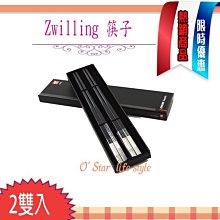 德國 Zwilling 雙人  2雙入 不鏽鋼頭 樹脂 筷子 禮盒裝  現貨 02702-102