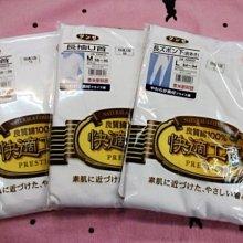 嘉芸的店 日本製 純棉內衣 郡是 GUNZE 男性衛生衣 內衣 奈米材質 日本製 男士衛生衣/衛生衣褲