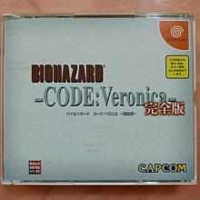 Dreamcast_DC Biohazard Code:Veronica 惡靈古堡 聖女密碼完全版 (編號109)