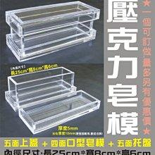 長田{壓克力工廠}壓克力手工皂模 壓克力模具 肥皂模盒 鏡面收藏盒 模型展示櫃 展示箱