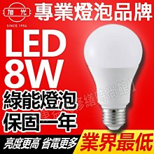 附發票 旭光 LED 全電壓 8W白光/黃光【東益氏】售東亞3.5W歐司朗10W飛利浦13W螺旋燈泡16W奇異23W