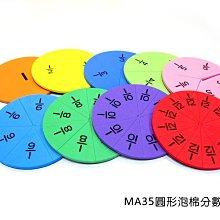 數學磁鐵教具:<MA35圓形泡棉分數磁鐵>數學 分數教學 圓形分數 磁鐵可吸白板 無毒 --MagStorY磁貼童話
