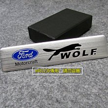 Ford 福特 WOLF 改裝 鋁合金 拉絲 金屬車貼 尾門貼 車身貼 裝飾貼 烤漆工藝 立體刻印 專用背膠