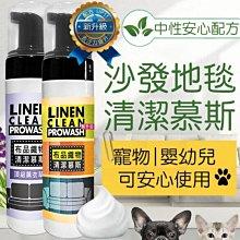 《意生》STR PROWASH中性酵素織品萬用沙發清潔慕斯&頂級薰衣草精油添加|布沙發|地毯|汽車內裝寵物用清潔除臭去汙