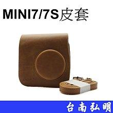 台南弘明 FUJIFILM 富士 mini 7s MINI7s 專用 拍立得相機加蓋皮套 相機包  皮套 MINI7