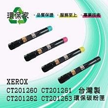 【含稅免運】XEROX CT201260/CT201261/CT201262/CT201263 適用 DP C1190