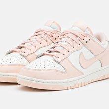 "【Basa Sneaker】Nike Wmns Dunk Low ""orange Pearl"" DD1503-102白粉"