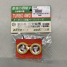 IDCF | Tamiya 田宮 四驅車 小徑 鎖框 鋁框 黃 不鬆脫 改裝 高品質 四驅軍團 U0258