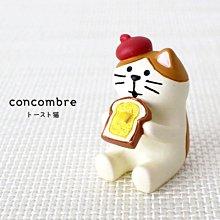 《散步生活雜貨-鄉村散步》日本進口 DECOLE-concombre 吃吐司的貓 擺飾 ZCB-92309