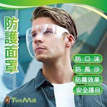 面罩防護面罩#現貨#防飛沫眼口鼻安全護目鏡防風遠離疫情護目鏡Twemall