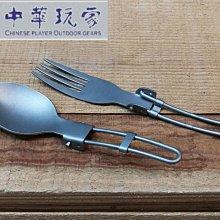 《中華玩家》EDC GEAR-純鈦戶外餐具-輕量化折疊式鈦製餐具-【灰色】**戶外登山露營**