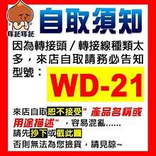 【傻瓜批發】(WD-21)冷氣轉接頭 T型轉換插頭 空調轉換頭萬用插座 220V國外大陸帶回電器接冷氣機孔 板橋TA