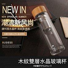 創意家居 木紋雙層隔熱水晶玻璃杯 (1入) 500ML 高硼矽玻璃瓶 隨身瓶 水瓶 隨手杯 附茶隔濾網