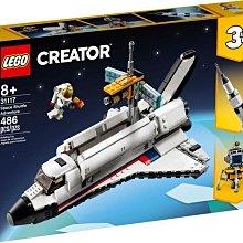 【W先生】LEGO 樂高 積木 玩具 CREATOR 3合1 創意系列 太空梭歷險 31117
