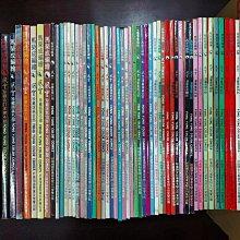 風雲 1-57冊 缺49.50 2冊 共55冊 馬榮成編繪 好鏡頭出版