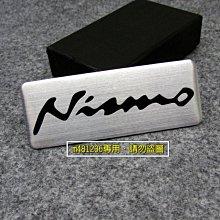 NISSAN 日產 nismo 鋁合金 拉絲 金屬車貼 尾門貼 車身貼 裝飾貼 葉子板 烤漆工藝 立體刻印 專用背膠