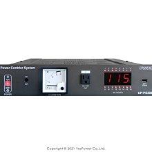 UP-PS3021 UPSOUND 總電源順序控制器/微電腦電源控制器 自動開啟分區選擇/多段順序及開關控制/高度2U/