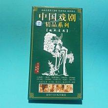 中國戲劇精品系列 越劇名段 1DVD 北京電視 附外紙函/無紋【楓紅林雨】