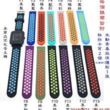 送保護貼 米動 青春版 洞洞錶帶 透氣 米動手錶 Amazfit 矽膠 錶帶 腕帶 小米手錶 雙色