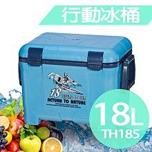 (免運費) TH-185 18休閒冰箱 冰桶 冰寶 行動冰箱 保冷箱 保冰箱 保冷 保冰 釣魚 休閒冰箱