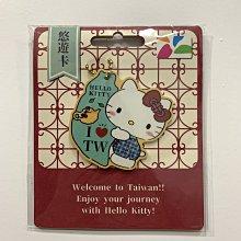 HELLO KITTY 愛台灣造型悠遊卡 - 窗花 2019 附鑰匙圈 全新空卡 三麗鷗 Sanrio 凱蒂貓 吉蒂貓