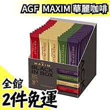 《現貨》【BLACK IN BOX 50入】日本華麗咖啡 AGF MAXIM 綜合四種無糖即溶 400次【水貨碼頭】