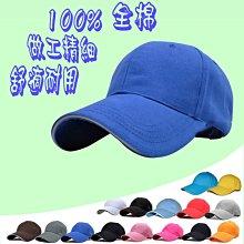 100% 全棉品質保證運動帽工作帽棒球帽遮陽帽休閒帽 尺寸可調節 做工精細舒適耐用 輕巧透氣 加長簷 男女適用
