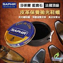 法國saphir莎菲爾皮革光亮鞋蠟鞋油 皮鞋拋光保養 含蜂臘持久亮澤 [鞋博士嚴選鞋材]