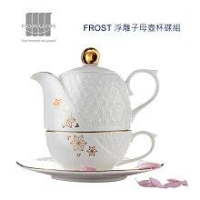 Foruor Frost 浮雕子母壺咖啡杯碟組