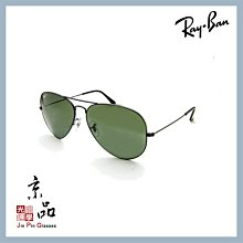 【RAYBAN】RB3025 002/58 62mm 黑框 偏光墨綠 飛官 雷朋太陽眼鏡 公司貨 JPG京品眼鏡