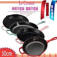 Le Creuset 30cm 雪紡粉 糖霜白 薄荷綠 櫻桃紅 鑄鐵煎鍋 平底鍋 單柄 圓形 新色上市
