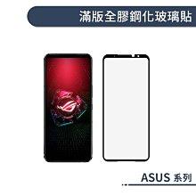 滿版 ASUS Zenfone 5 4 3 Max Pro ZE620KL ZE554KL 玻璃貼 全膠 H06X7