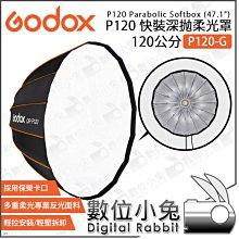 數位小兔【Godox 神牛 QR-P120 快裝深拋柔光罩 120公分】16角 快收罩 柔光罩 柔光箱 拋物線 保榮