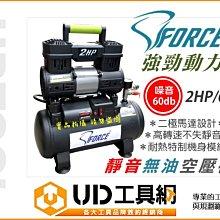 @UD工具網@ FORCE 靜音無油空壓機2HP/6L 台灣設計 2馬力 6公升 空氣壓縮機 低噪音 無油式 免保養