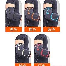附發票 2入裝 AOLIKES 專業運動護肘 運動護肘套