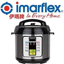 ***銷售達人***◍日本 imarflex 伊瑪◍ 微電腦 6L◍節能多用途壓力鍋快鍋◍IEC-610