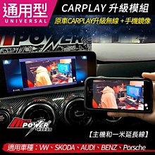 原車有線Carplay升級無線+手機鏡像 VW SKODA AUDI BENZ Porsche X100 (一米延長線)