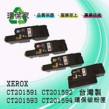 【含稅免運】XEROX CT201591/CT201592/CT201593/CT201594 適用 CP105b