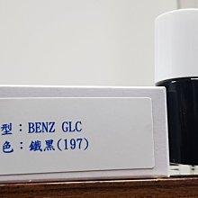 <名晟鈑烤>艾仕得(杜邦)Cromax 原廠配方點漆筆.補漆筆 BENZ GLC  顏色:鐵黑(197)
